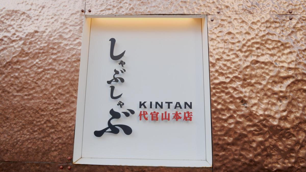 しゃぶしゃぶ KINTAN 代官山本店