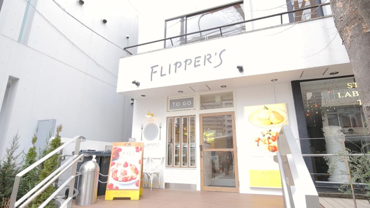 FLIPPER'S 代官山店