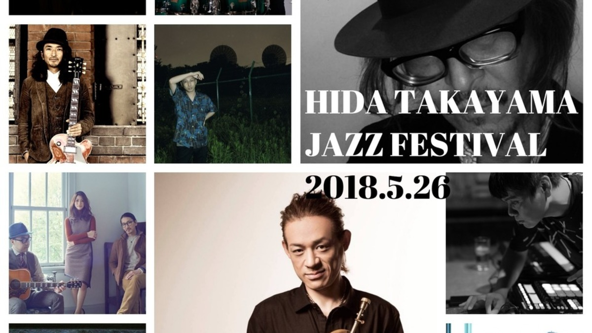 飛騨高山ジャズフェスティバル2018