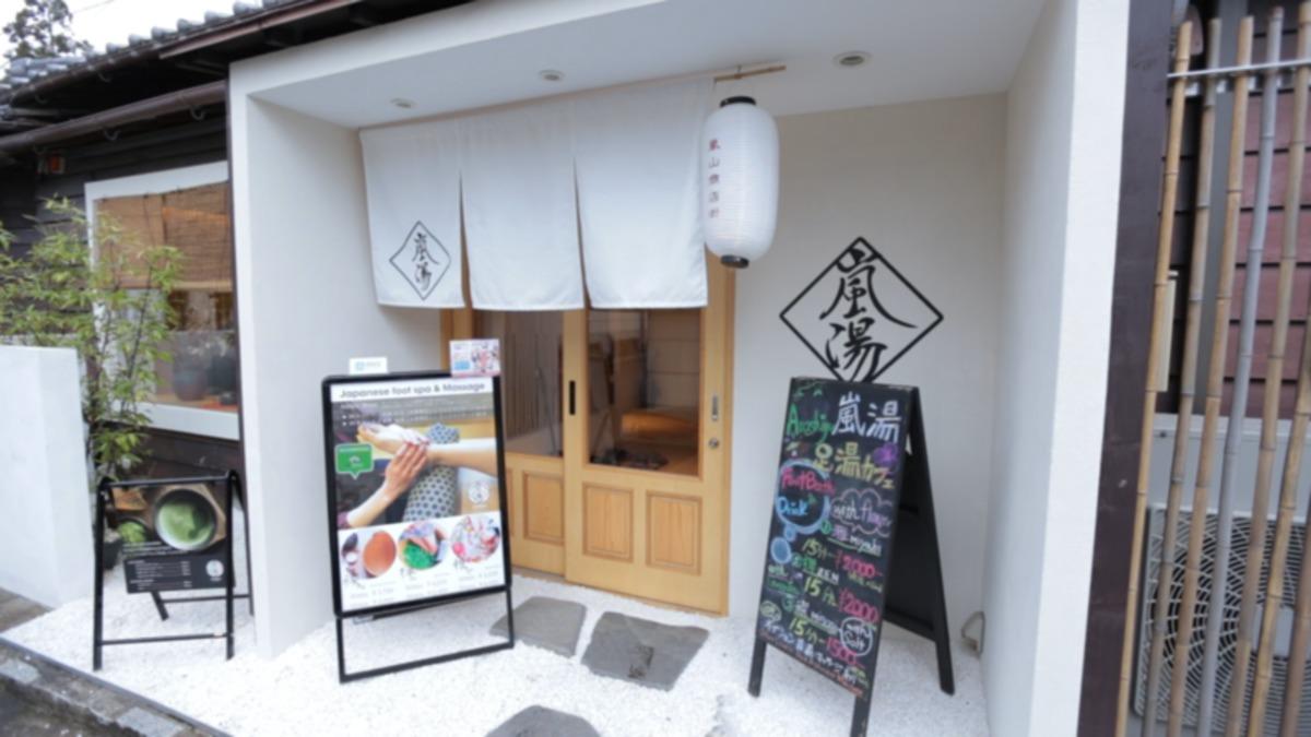 嵐湯 Japanese footspa & foot massage