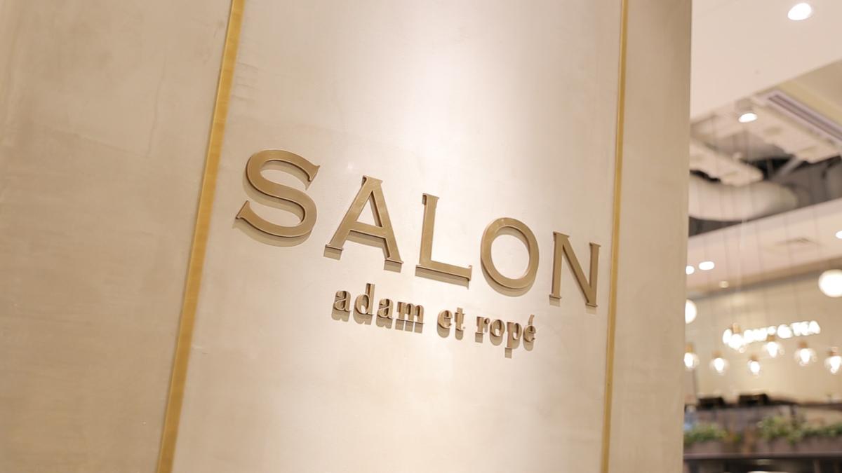SALON adam et ropé NEWoMan新宿店