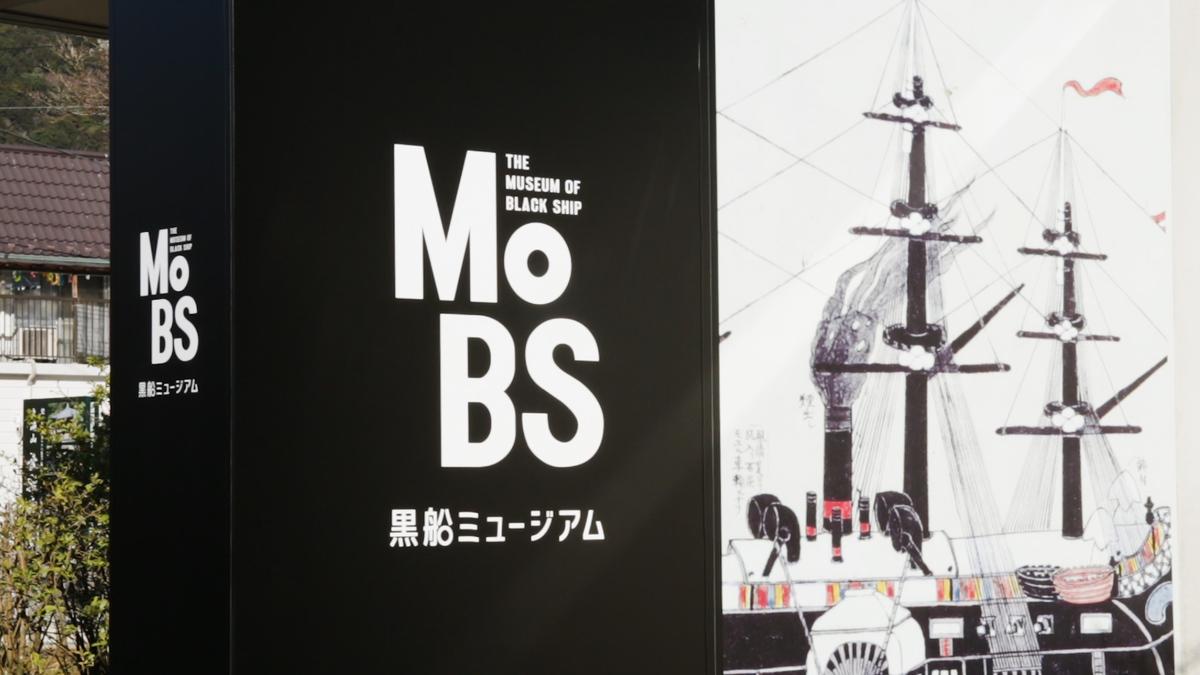 Mobs 黒船博物館