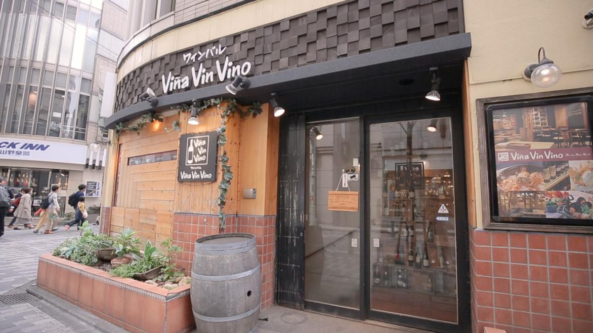 ワインバル Vina Vin Vino 新宿店