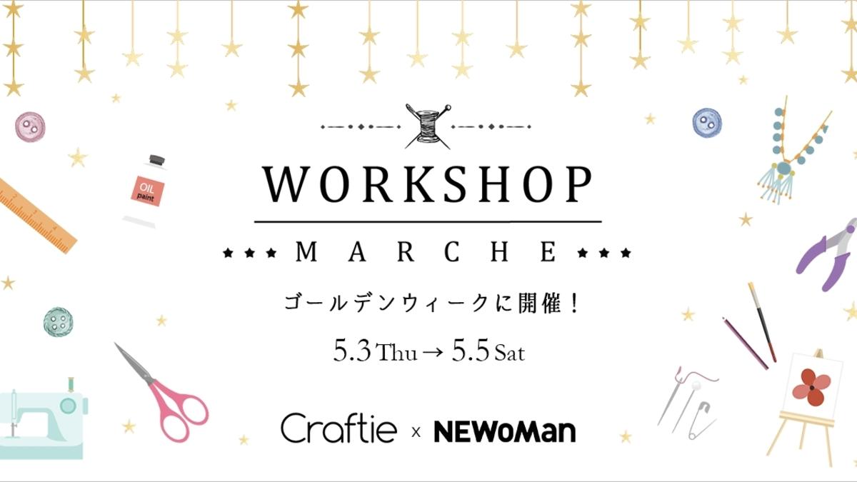 Craftieものづくりワークショップマルシェ in NEWoMan新宿