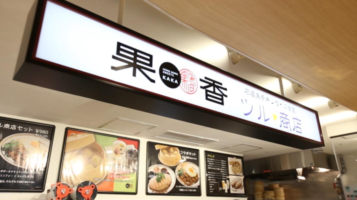 果香×ツル商店