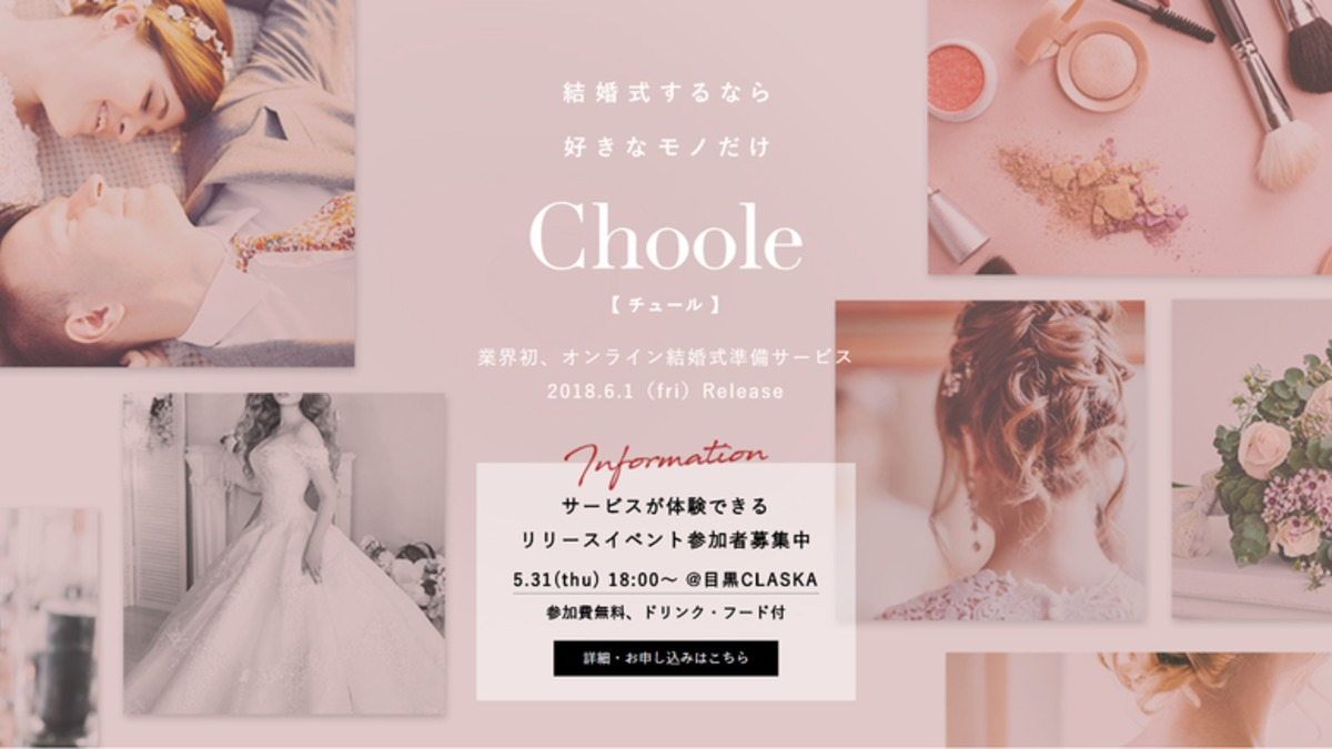 Choole release event