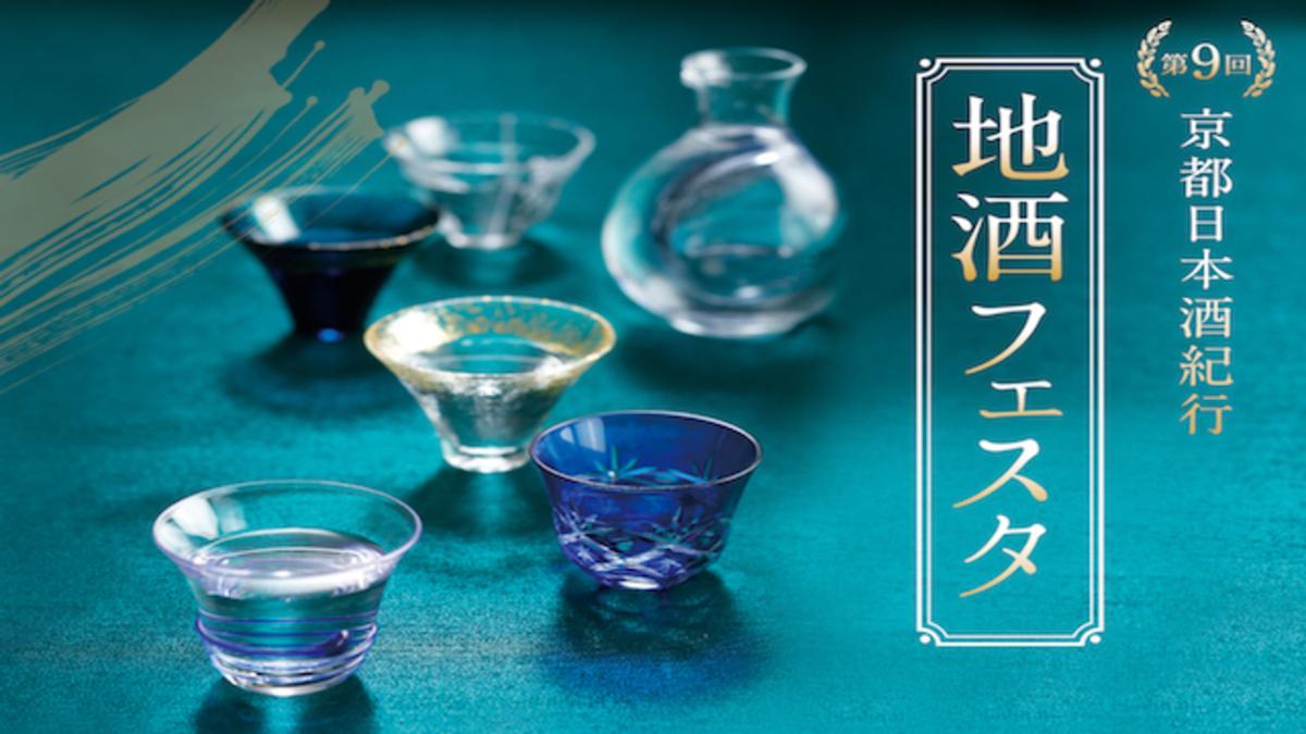 第9回 地酒フェスタ 〜京都日本酒紀行〜