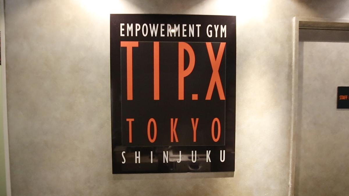 ティップ.クロス TOKYO 新宿
