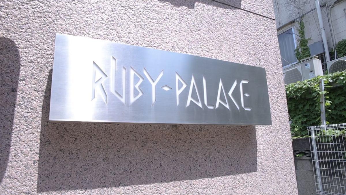 ルビーパレス新宿