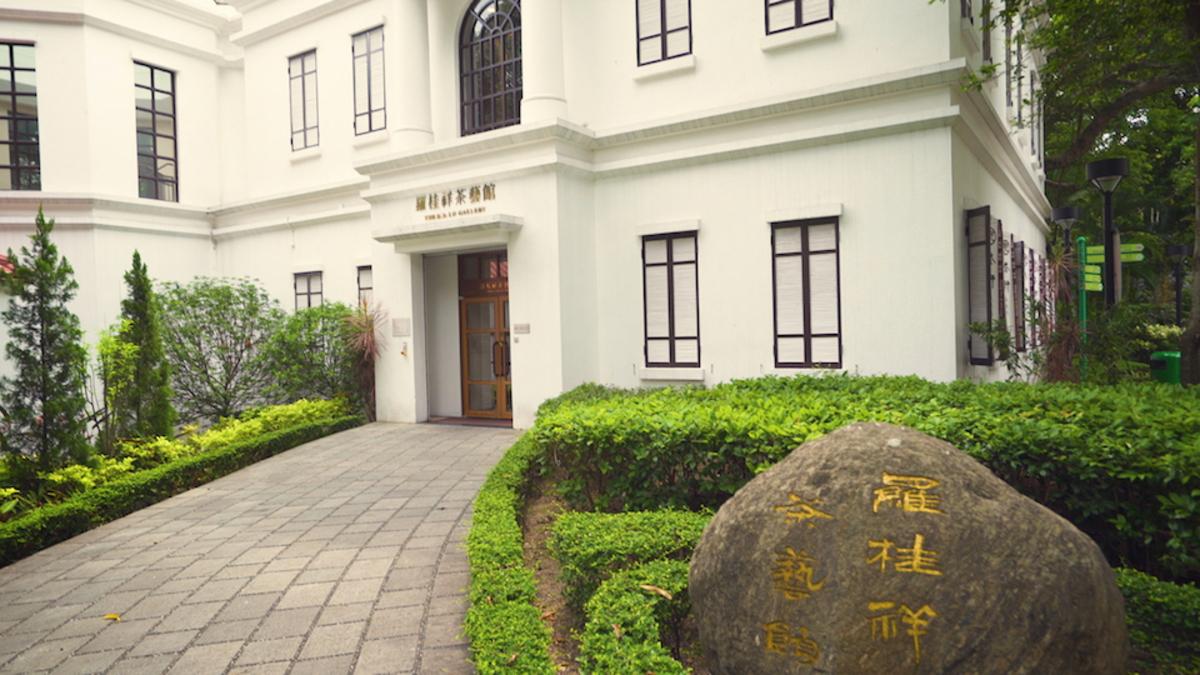 樂茶軒茶藝館