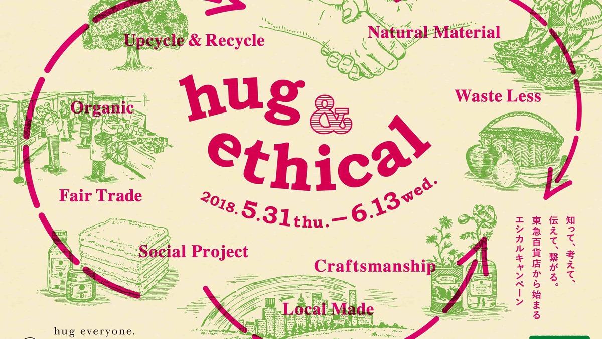 ~知って、考えて、伝えて、つながる。東急百貨店から始まるエシカルキャンペーン~hug&ethical