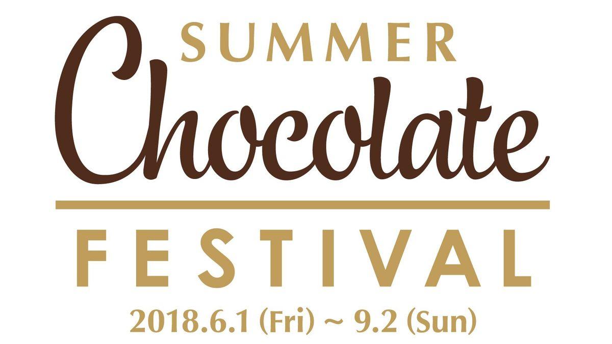 Lindt「サマーチョコレートフェスティバル」