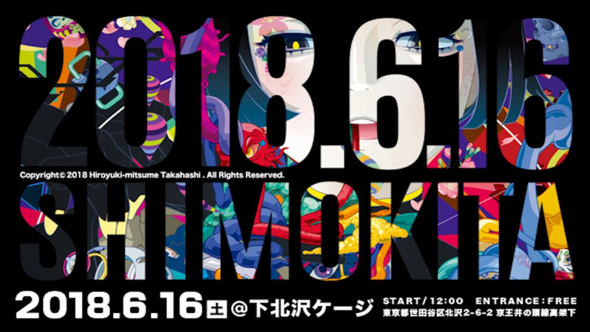 第1回 東京下北デジタルデータフェスティバル
