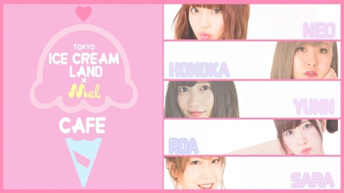 TOKYO ICECREAM LAND×Mel CAFE