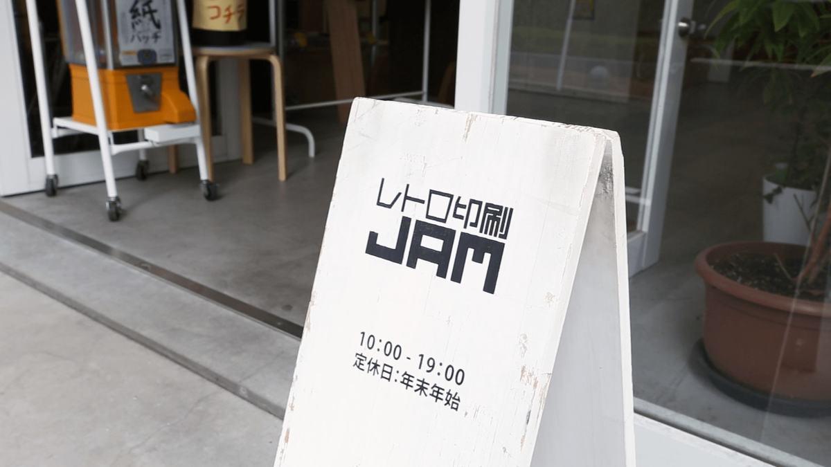 レトロ印刷JAM