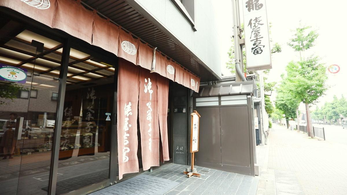 俵屋吉富 烏丸店