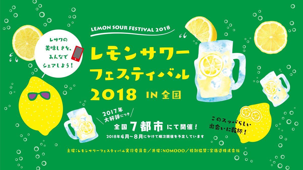 レモンサワーフェスティバル2018