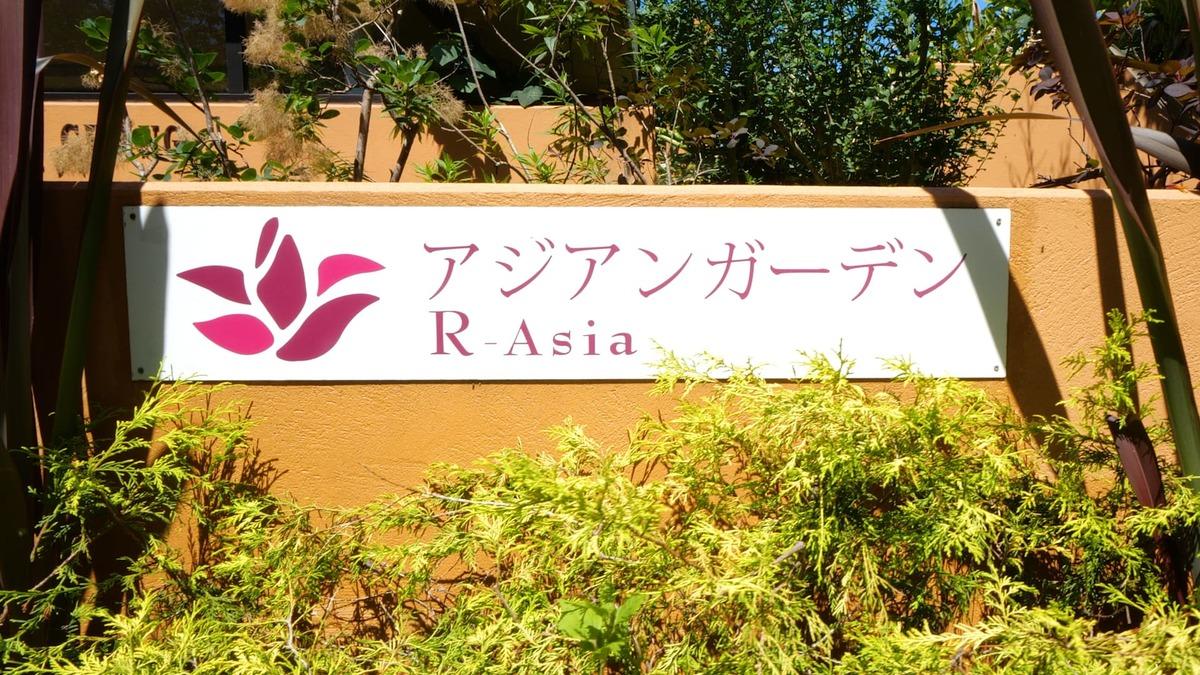 アジアンガーデンR-Asia