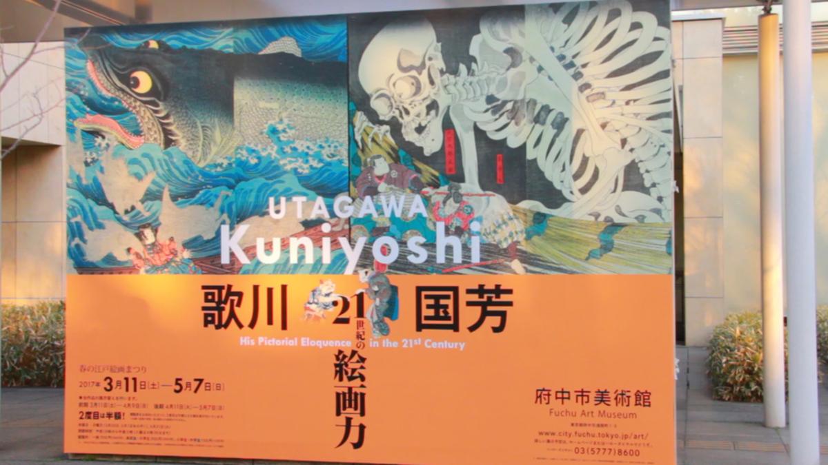 歌川國芳21世紀的繪畫力