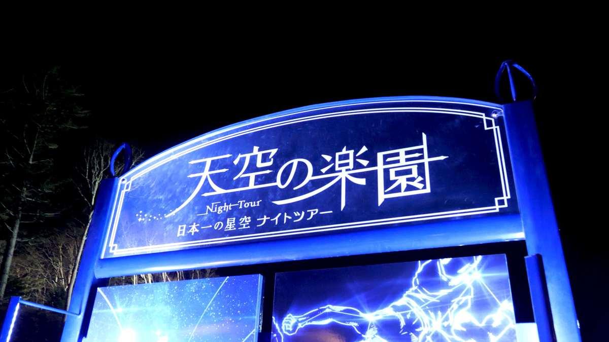 天空の楽園 日本一の星空ナイトツアー Season2018 –SOUND OF THE STARS-