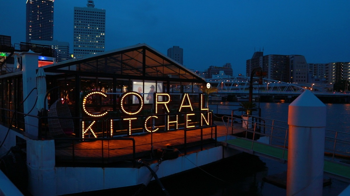 CORAL KITCHEN at sea