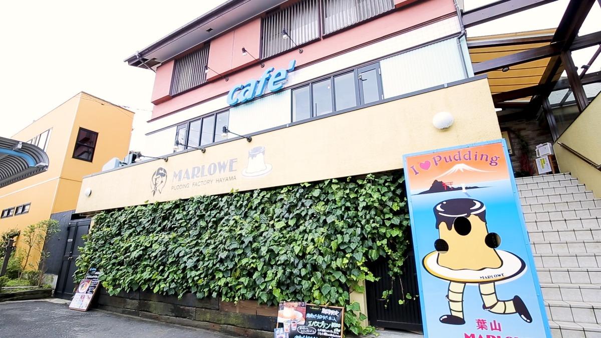 プリンショップ&カフェ マーロウ 葉山店
