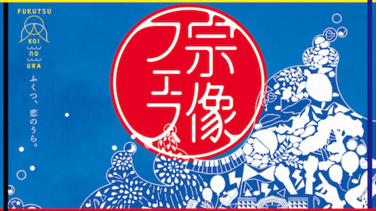 宗像フェス~Fukutsu Koinoura~