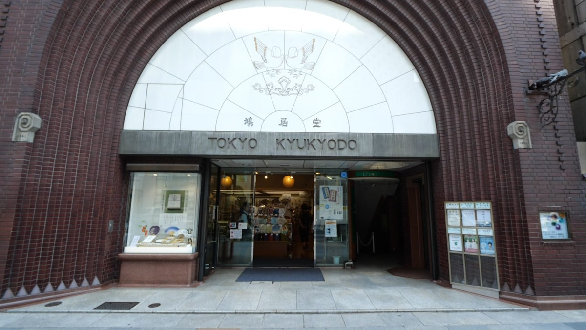 東京鳩居堂 銀座本店