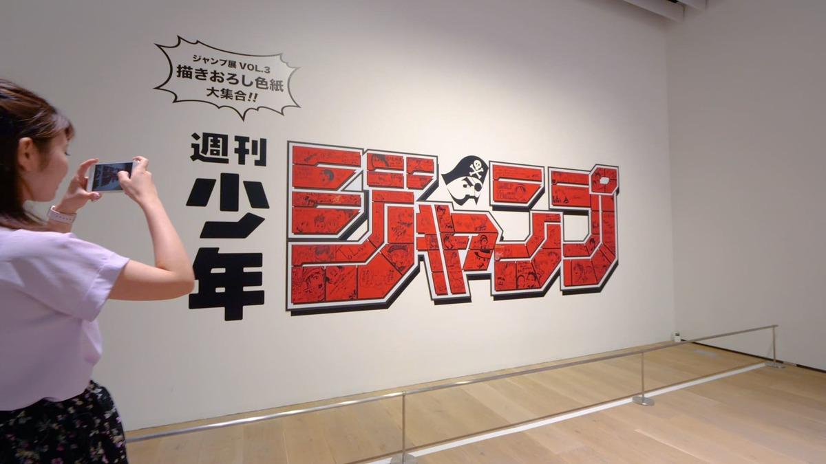 創刊50周年記念 週刊少年ジャンプ展VOL.3 -2000年代~、進化する最強雑誌の現在(いま)-