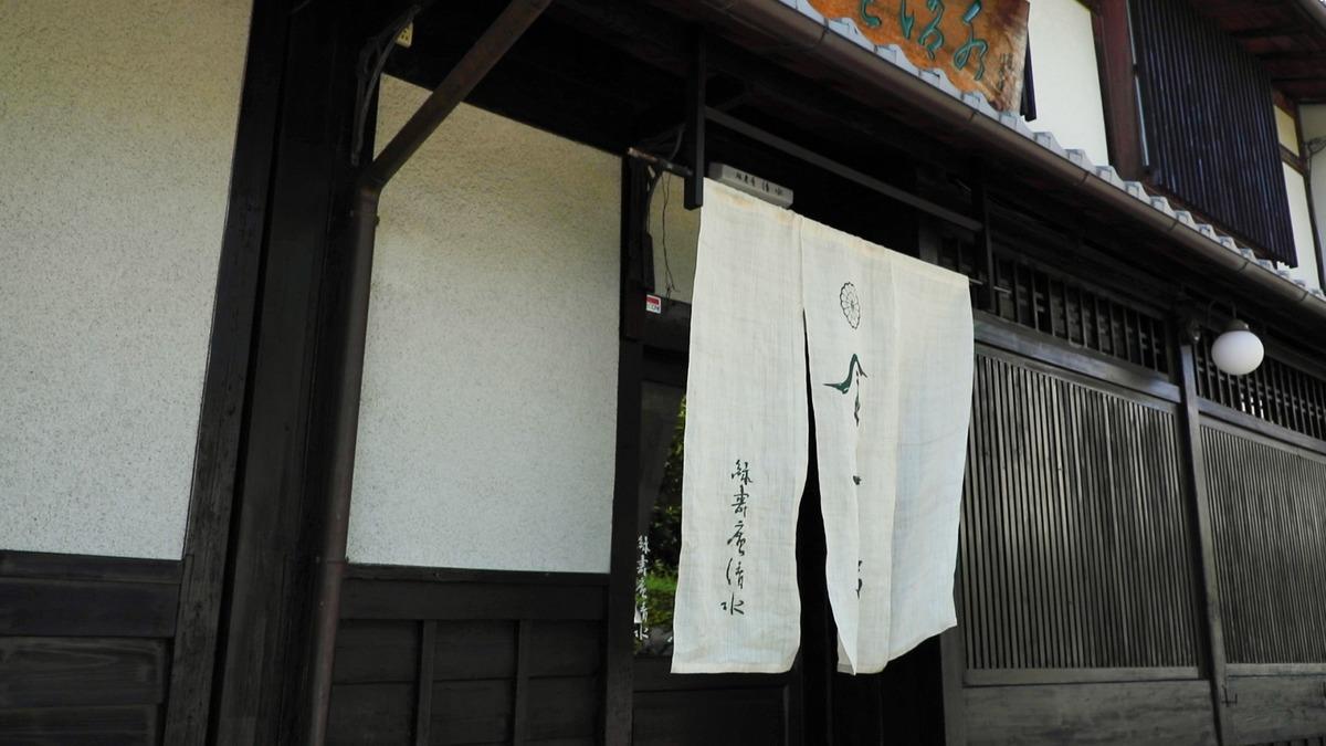 緑寿庵清水 京都本店