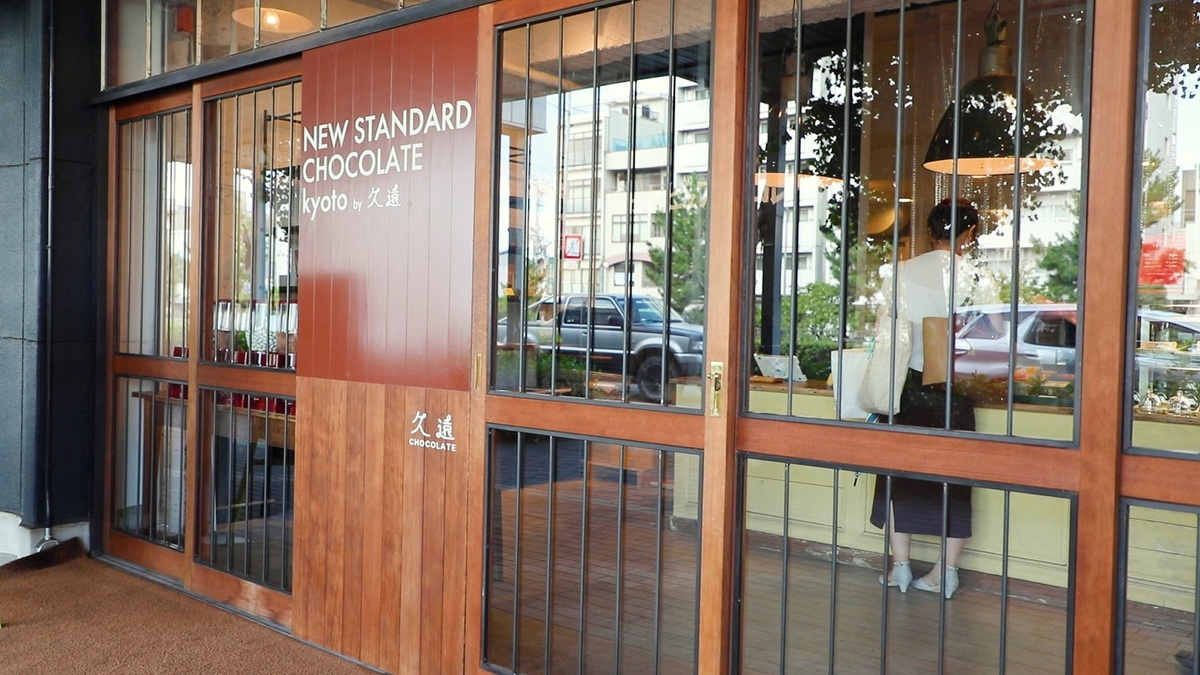 NEW STANDARD CHOCOLATE kyoto by 久遠