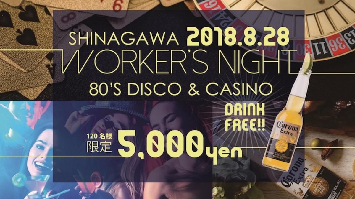 Shinagawa Worker's Night