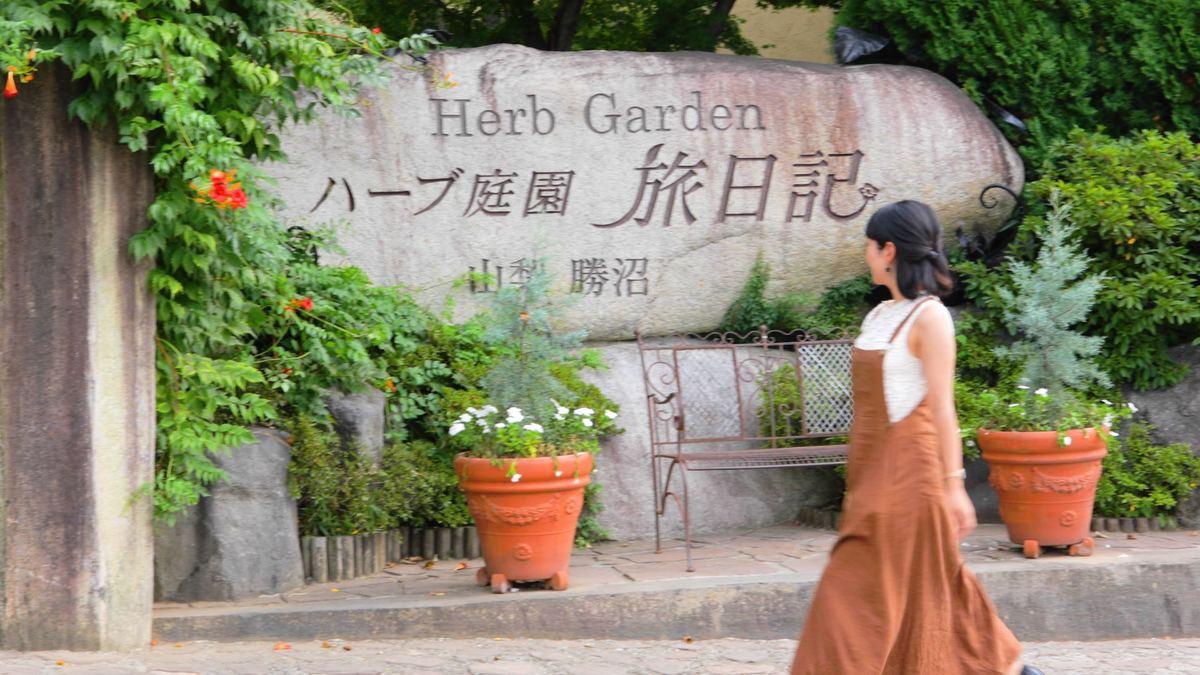 ハーブ庭園 旅日記