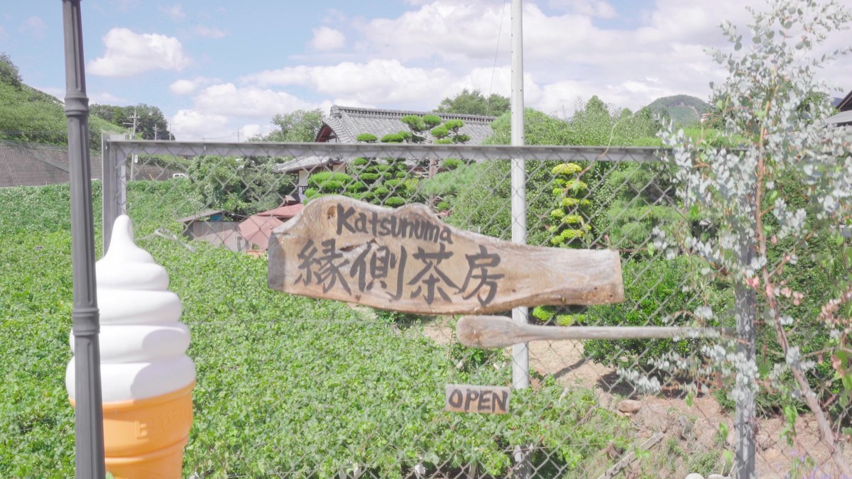Katsunuma 縁側茶房
