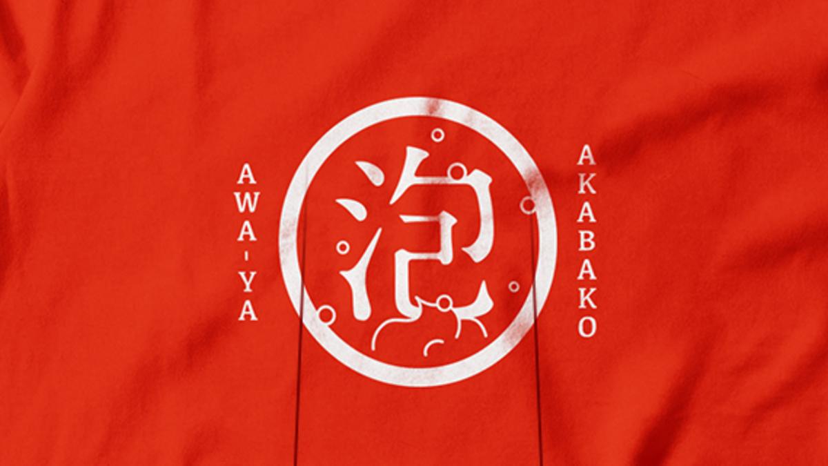 赤箱 AWA-YA