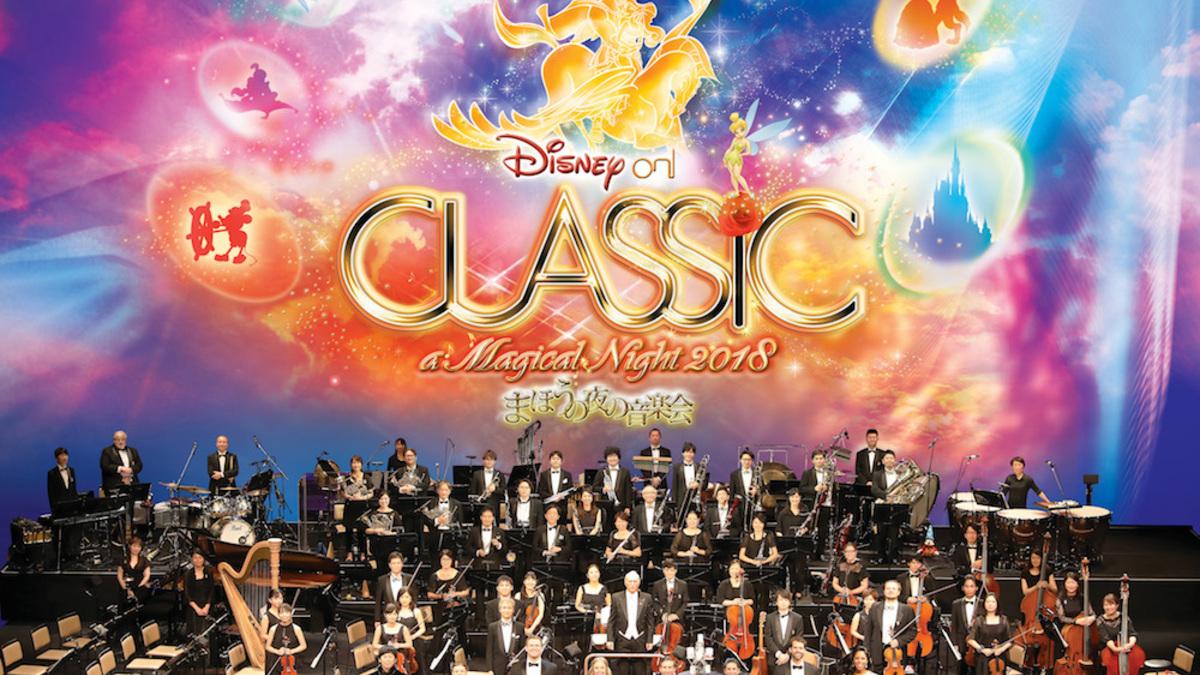 ディズニー・オン・クラシック ~まほうの夜の音楽会2018