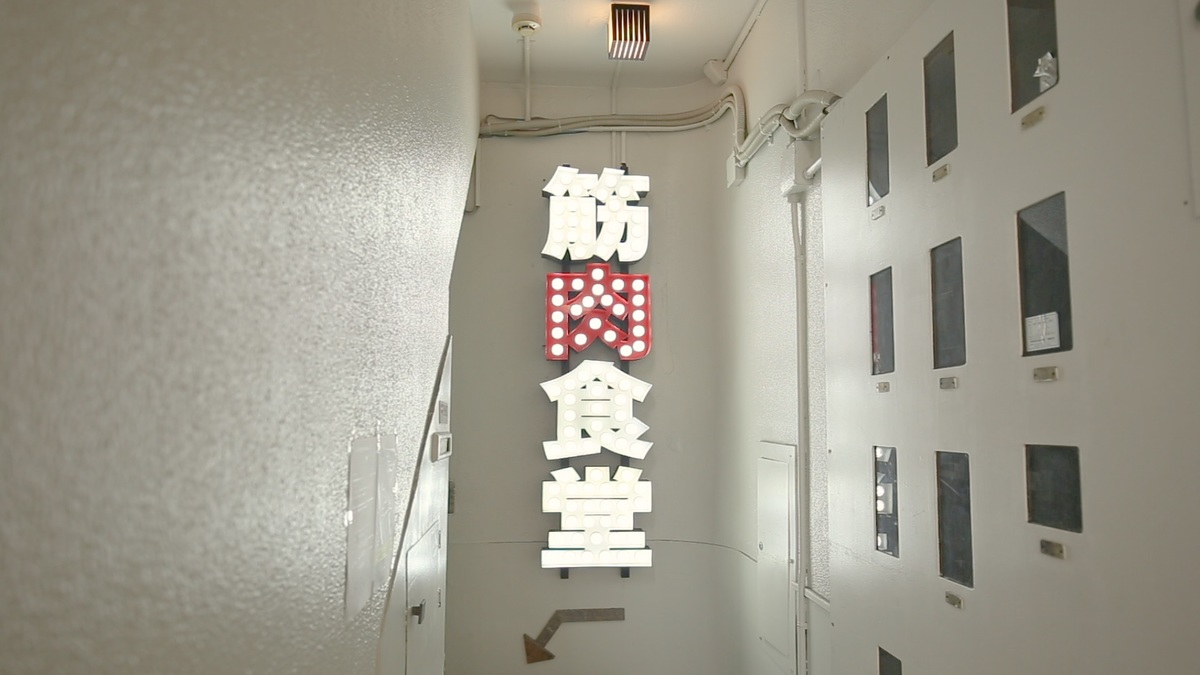 筋肉食堂 水道橋店