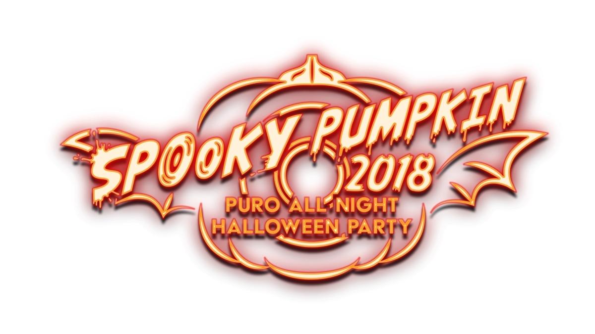 「SPOOKY PUMPKIN 2018 」