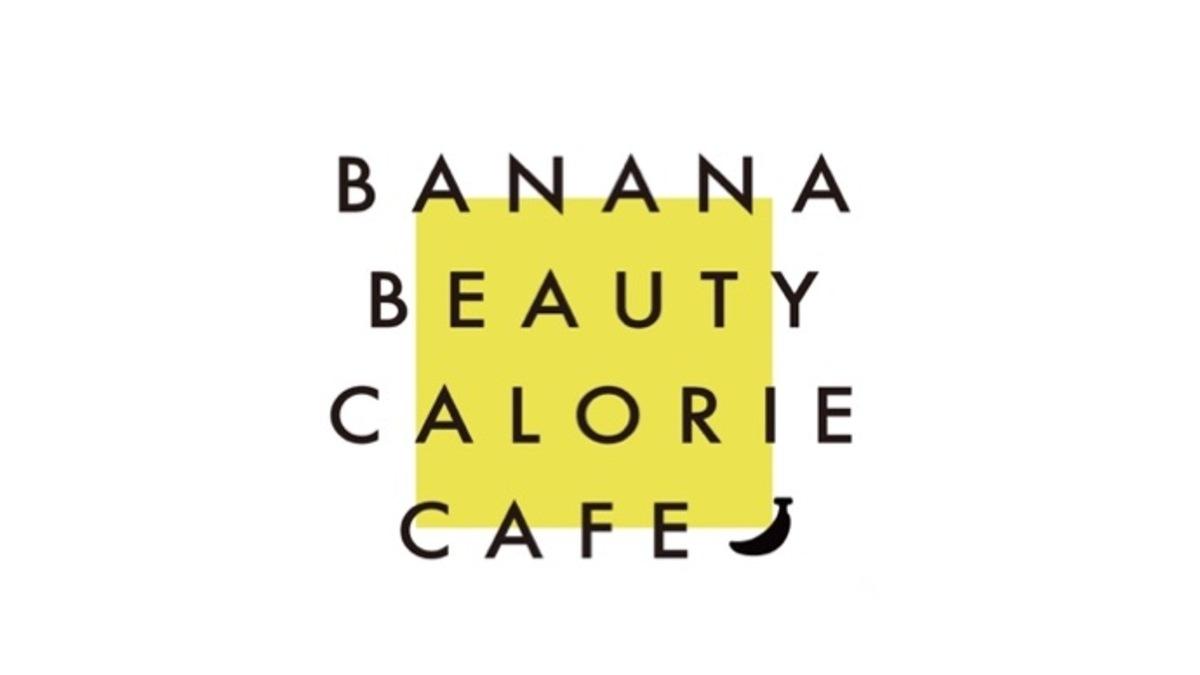 バナナビューティーカロリーカフェ