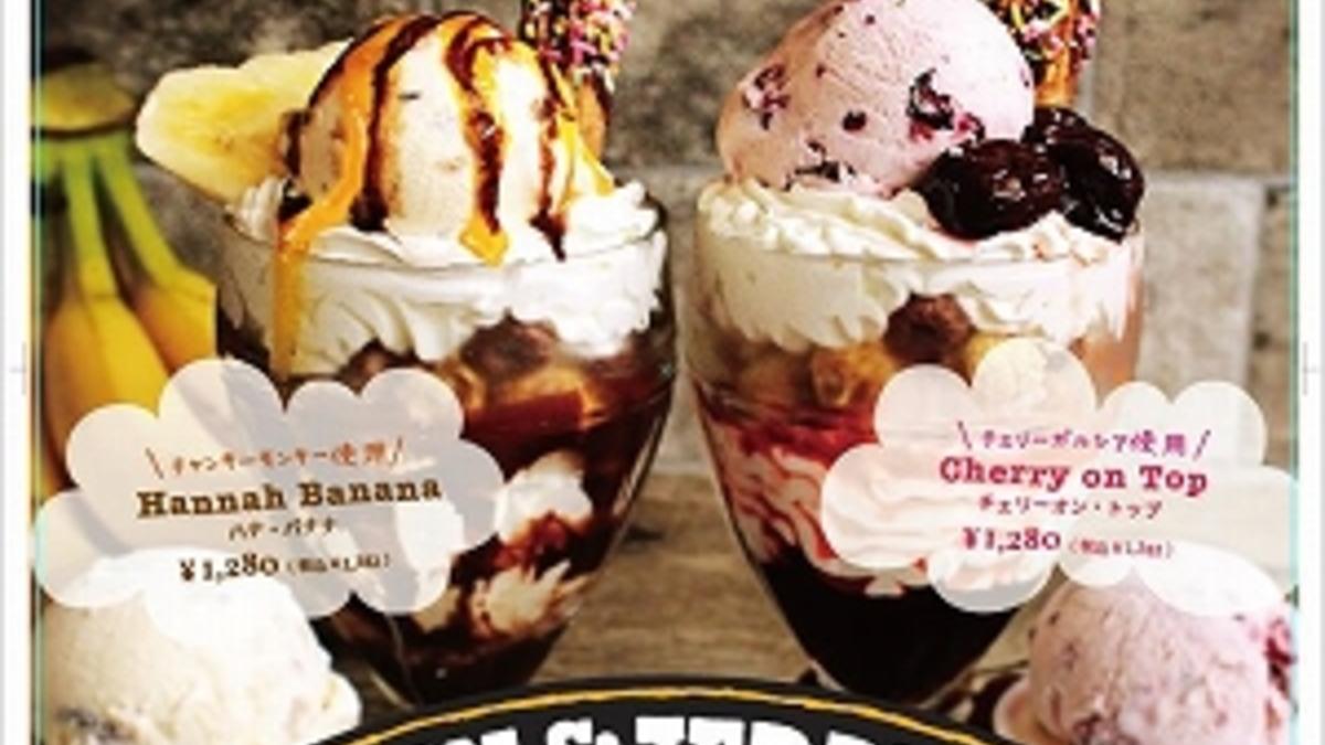 ベン&ジェリーズ限定コラボメニュー「アメリカンアイスクリームサンデー」