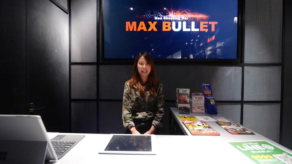 【閉店】MAX BULLET