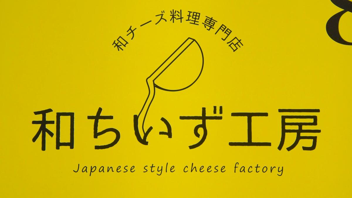 個室 和チーズ料理専門店 和ちいず工房 大門・浜松町店
