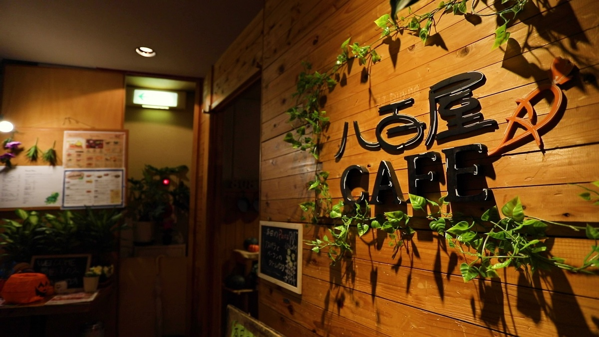 八百屋カフェ SANNOMIYA