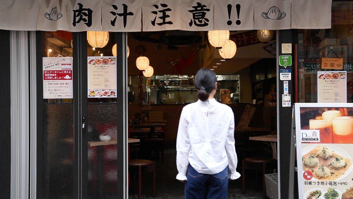 羽根つき焼小籠包 鼎's(Din's)恵比寿本店