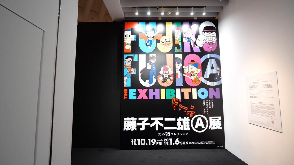 藤子不二雄(A)展 ―(A)の変コレクション―