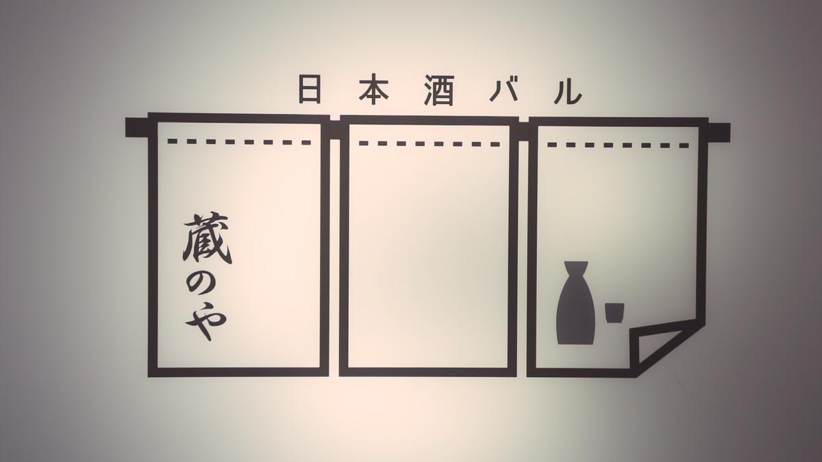 日本酒バル 蔵のや