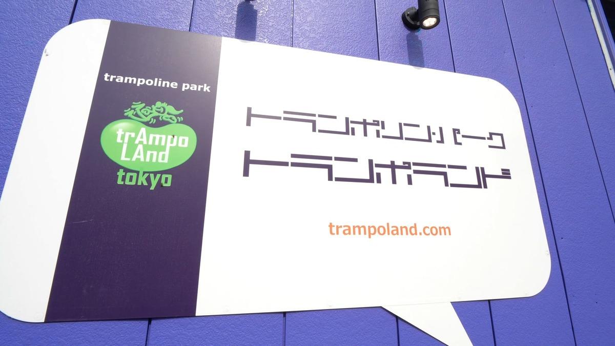 トランポリンパーク トランポランド東京