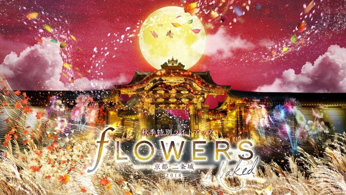 秋季特別ライトアップ FLOWERS BY NAKED 2018 ー京都・二条城ー