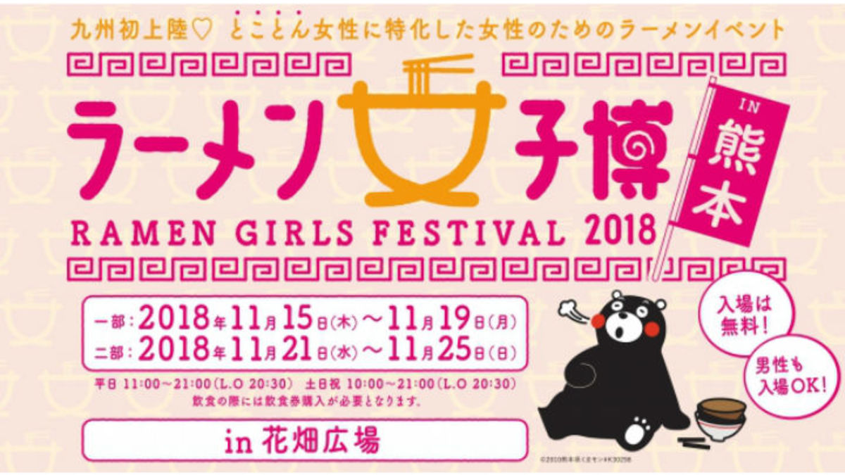 ラーメン女子博in 熊本 2018