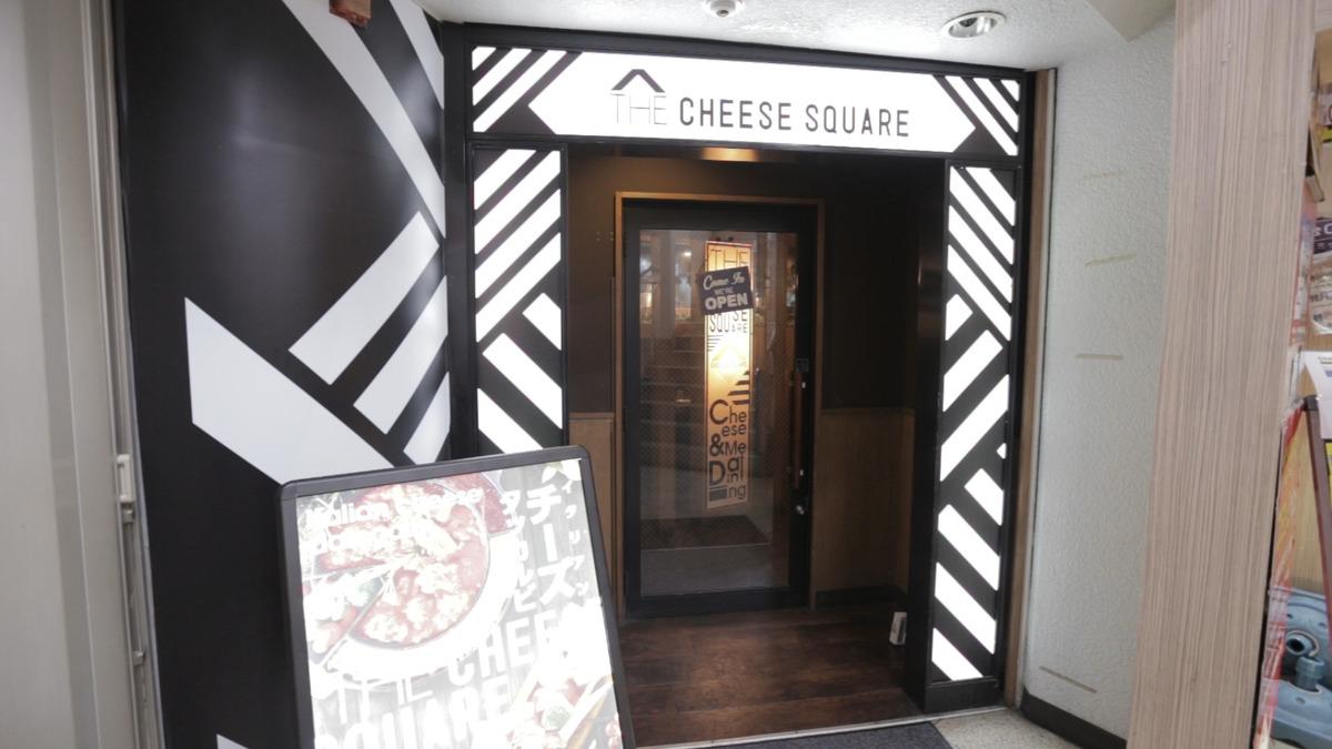 CHEESE SQUARE 大阪京橋店